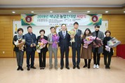 2019년 해남군 농업인대상 수상자 시상식 열려