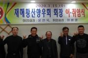 재해황산면향우회 정기총회 및 회장 이·취임식