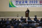 전남교육청, '전남교육 2020' 설명회 개최