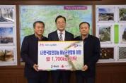 (사)한국쌀전업농해남군연합회, 친환경 쌀 1,700kg 기탁