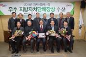명현관 해남군수, 농협중앙회 선정 우수 지방자치단체장상 수상