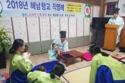 해남향교 작명례...숭고한 출산 이어가