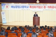 해남공고, 특성화거점고 증·개축공사 준공식 개최