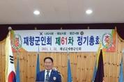 해남군재향군인회, 제61차 정기총회 실시