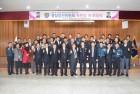 해남경찰서, 경찰발전위원회 총회 개최