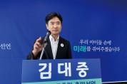 김대중 전남교육자치플랫폼 대표, 전남교육감 출마선언