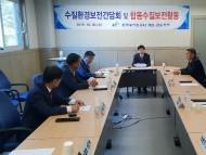 한국농어촌공사 해남·완도지사, 수질환경보전 간담회 개최