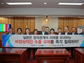 해남군의회, 일본의 수출 규제에 대한 즉각 철회 촉구 결의안 채택