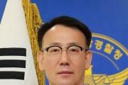 해남경찰서, 제74대 진희섭 경찰서장 취임