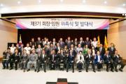 해남군소상공인연합회, 회장·임원 위촉식 및 발대식