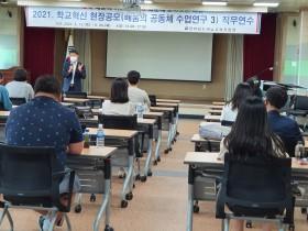 해남교육지원청, 학교혁신 배움의 공동체 수업연구 직무연수 실시