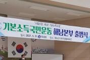 기본소득국민운동 해남본부 출범식 개최