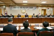 해남군, 윤영일 국회의원 초청 정책간담회 개최