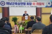 해남군육상연맹, 최영남 회장 취임