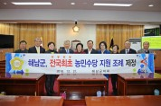 해남군의회, 전국최초 농민수당 지원 조례 의결