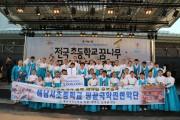 해남서초등학교 국악관현악단 국립국악원 경연 대상 수상