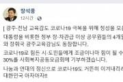 장석웅 전남교육감, '코로나19 위기 극복' 4개월 간 급여 30% 반납