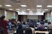 해남교육지원청, 해남 혁신학교 배움의 공동체 수업연구 직무연수 실시