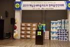 2019 해남군새마을지도자 한마음전진대회 '성황'