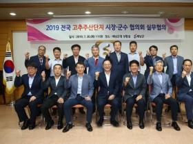 해남에서 전국고추주산단지 시장·군수협의회 개최