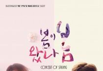 해남군, 거미&허각 해남공연 야외 상영 실시