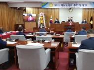 제8대 해남군의회 후반기 개원식 개최