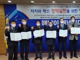 해남교육지원청, '교육-주민 자치 연대 협약' 북일-삼산면에서 시작