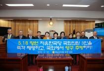 해남군의회, 5·18 민주화운동 망언 자유한국당 의원 제명 촉구