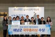 해남군, 지방자치경영대전 국무총리상 수상