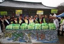 해남군, 서울 봉은사서 겨울배추 소비촉진 특판전