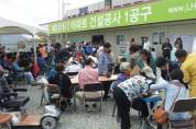<포토뉴스> 해리 국민임대아파트 접수 현장