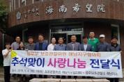 법무부 보호관찰위원 해남지구협의회, 해남희망원 위문