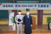 해남고등학교 조성호 학생, 해남향교 '효행상' 수상