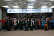 해남교육지원청, 해남영재교육원 수료식 개최