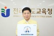 장석웅 전남교육감, 코로나19 극복 '스테이 스트롱' 캠페인 동참
