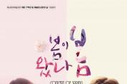 해남문화예술회관 25일 거미&허각 콘서트 개최