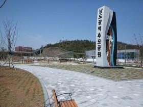 해남군 남도광역추모공원 4월 25일 개원, 이용문의 폭주