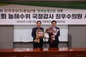 윤재갑 의원, 2020 국정감사 최우수 의원 선정
