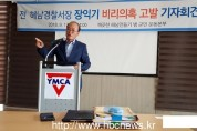 깨끗한 해남만들기 범군민운동본부, 전 해남경찰서장 비리 의혹 고발 기자회견