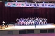 해남고 합창부 '호놀룰루', 도민합창대회 최우수상 수상