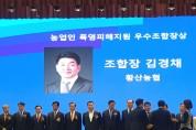 해남 황산농협 김경채 조합장, 농협중앙회 공적상 수상