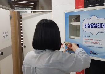 해남군, 공공시설에 여성위생용품 무료 자판기 설치