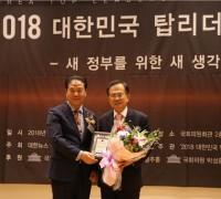 """윤영일 의원, """"2018 대한민국 탑리더스 대상"""" 수상"""
