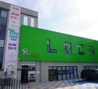 해남군 로컬푸드 직매장 개장