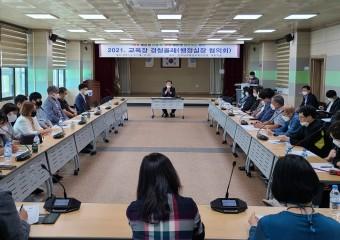 해남교육지원청, 행복한 해남교육을 이야기하는 경청올레 개최