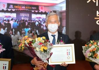 김병덕 해남군의회 의장, 지방의정 봉사상 수상