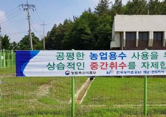 농어촌공사 해남완도지사, 영농대비 물 절약 홍보 현수막 설치