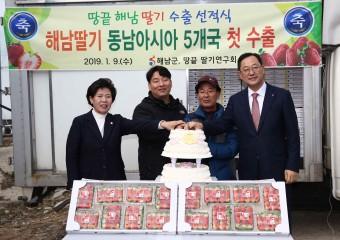 땅끝 해남딸기, 동남아시아 5개국 첫 수출