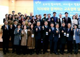 전남교육청, 지자체와 교육협력사업 강화
