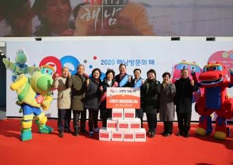 해남군, 19일 서울서 2020 해남방문의 해 대국민선포식 가져